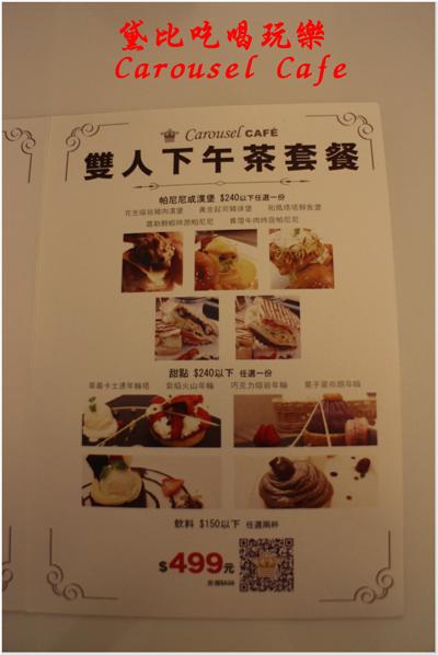 旋轉木馬輕食餐廳 10