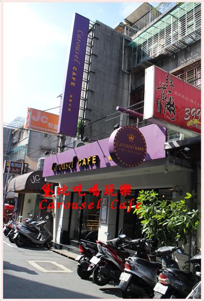 旋轉木馬輕食餐廳 01
