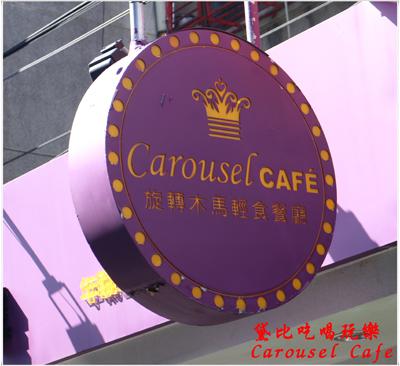 旋轉木馬輕食餐廳 02