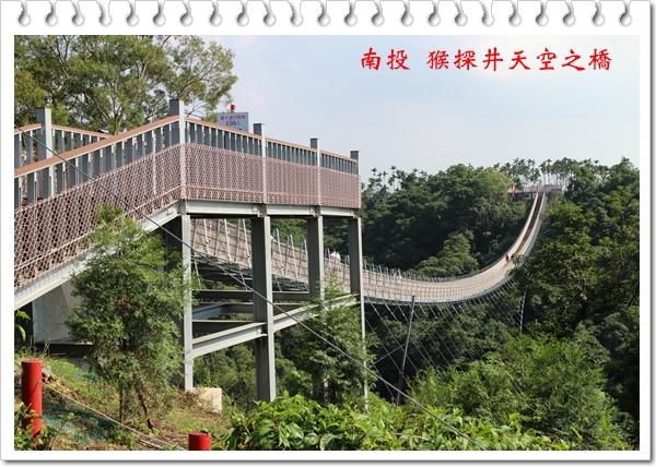 南投 猴探井天空之橋 09