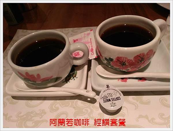 阿蘭若咖啡 經譔套餐11