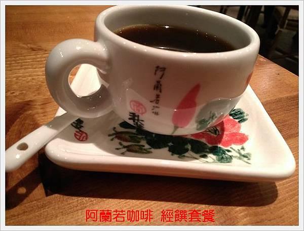 阿蘭若咖啡 經譔套餐13
