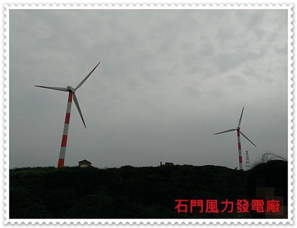 石門風力發電廠 01