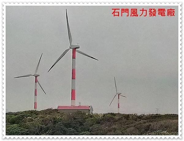 石門風力發電廠 02