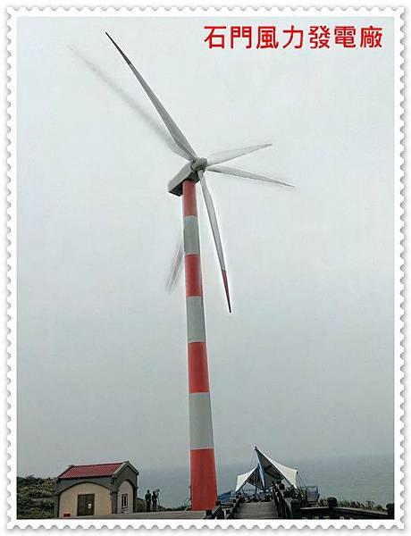 石門風力發電廠 03