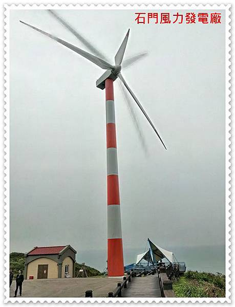 石門風力發電廠 04