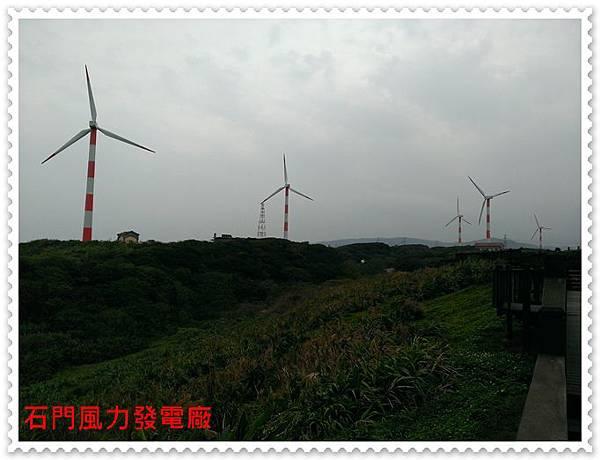 石門風力發電廠 06