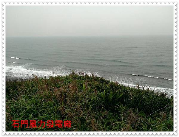 石門風力發電廠 09