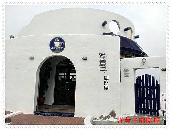 洋荳子咖啡屋 08.jpg