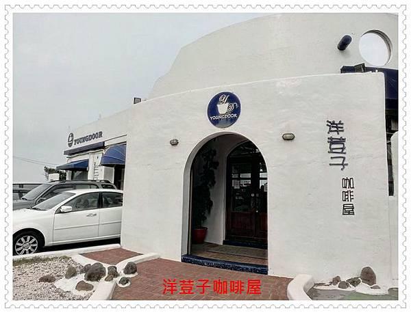 洋荳子咖啡屋 09.jpg