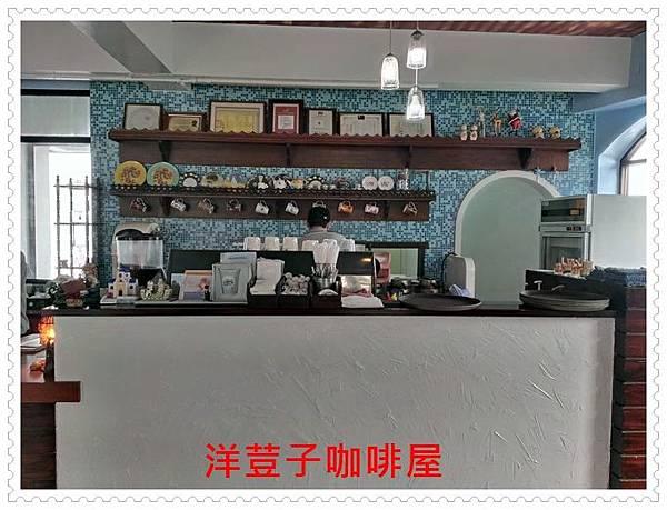 洋荳子咖啡屋 11.jpg