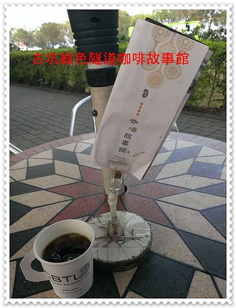古坑綠色隧道咖啡故事館 01