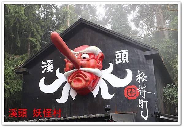 溪頭 妖怪村 11