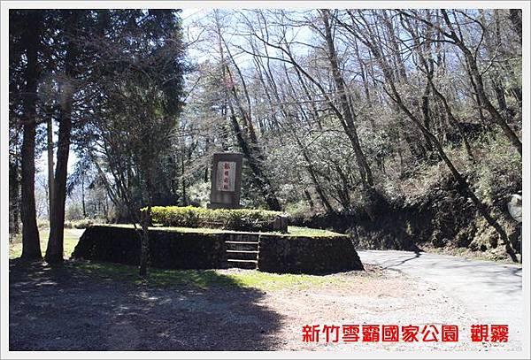 新竹雪霸國家公園 觀霧 06