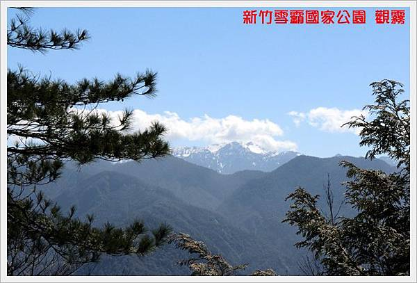 新竹雪霸國家公園 觀霧 10