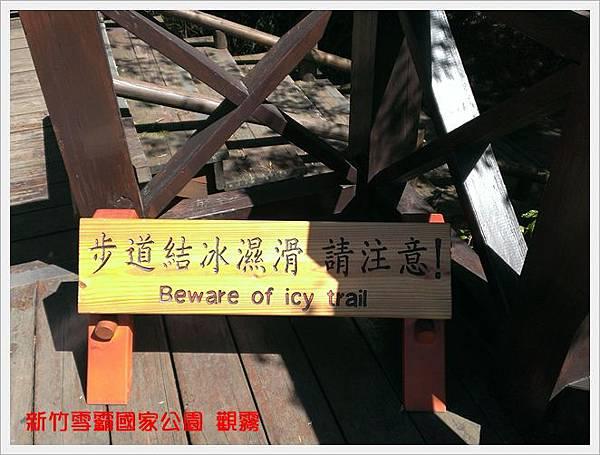 新竹雪霸國家公園 觀霧 19