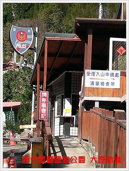 新竹雪霸國家公園 觀霧 27