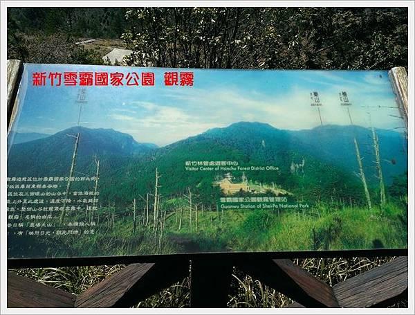 新竹雪霸國家公園 觀霧 26
