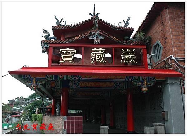 台北寶藏巖國際藝術村 01