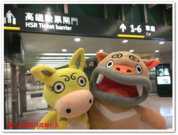 麻豆坐高鐵出發旅行去 01
