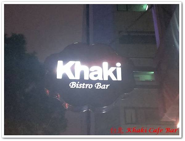 台北 Khaki Cafe Bar 01