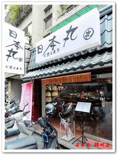 日本丸 錦州店 01