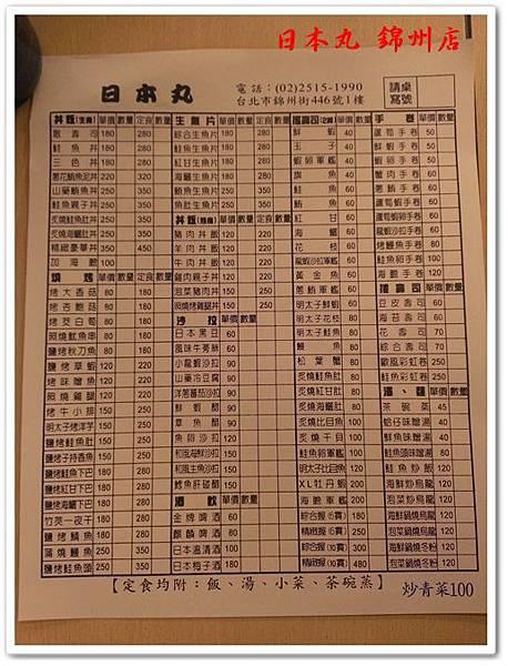 日本丸 錦州店 04