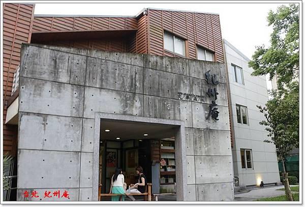 台北 紀州庵 10