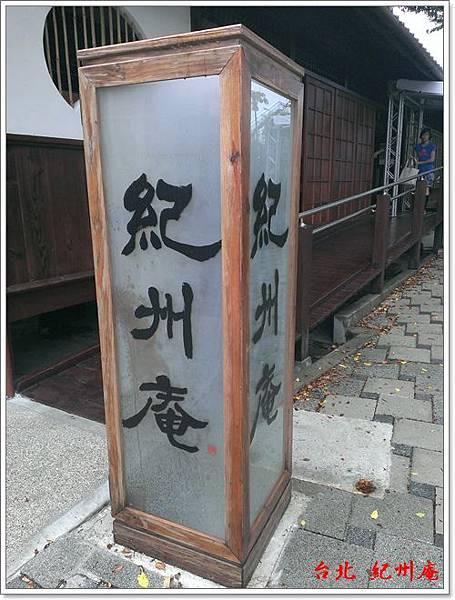台北 紀州庵 15