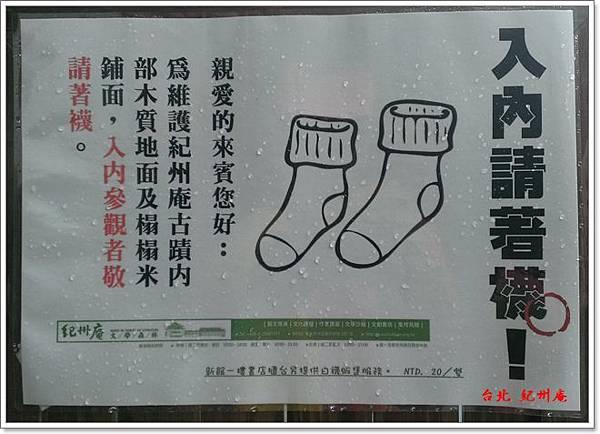 台北 紀州庵 23