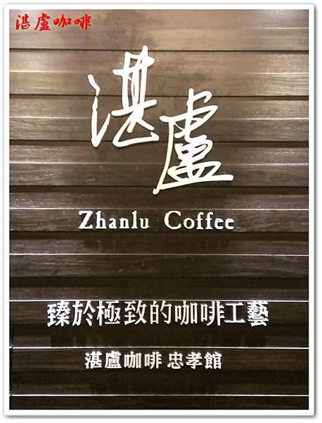湛盧咖啡 01