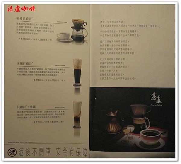 湛盧咖啡 04