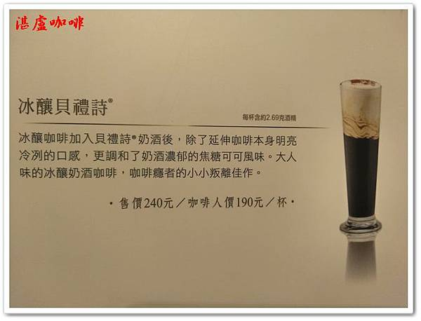 湛盧咖啡 05