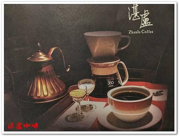 湛盧咖啡 07