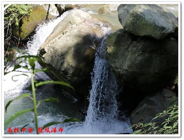 南投中寮 龍鳳瀑布 03