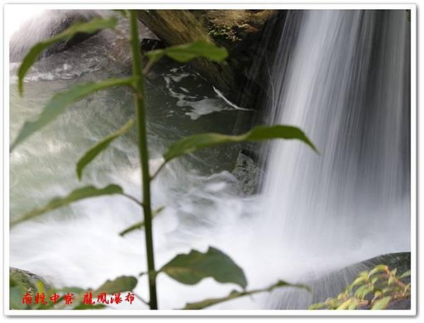 南投中寮 龍鳳瀑布 04