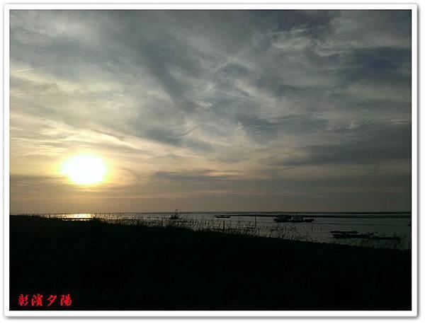 彰濱夕陽 05