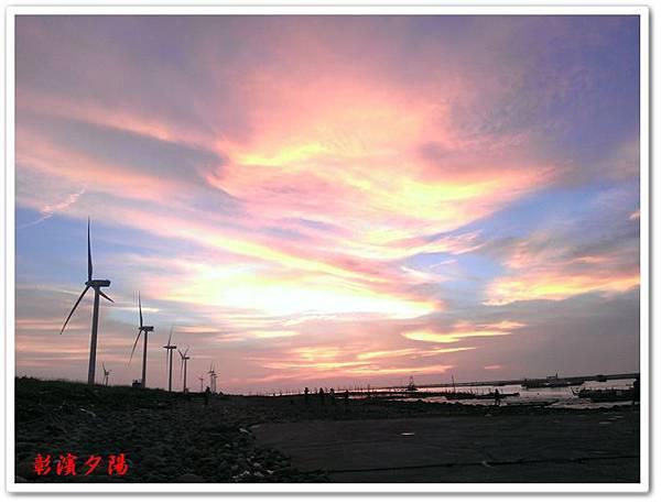 彰濱夕陽 09