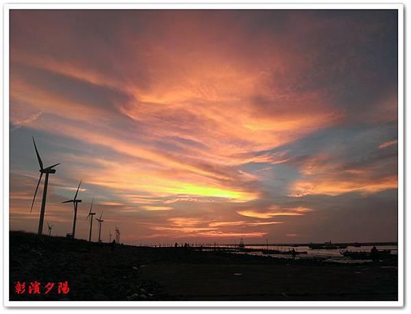 彰濱夕陽 10