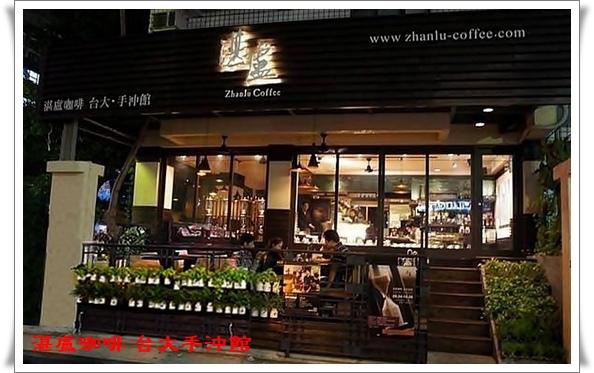 湛盧咖啡 台大手沖館22