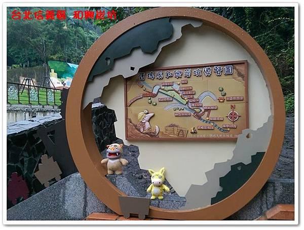 台北信義區 和興炭坑 05