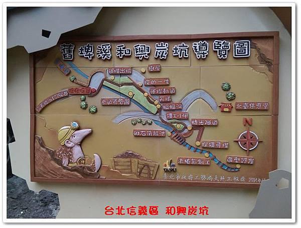 台北信義區 和興炭坑 06