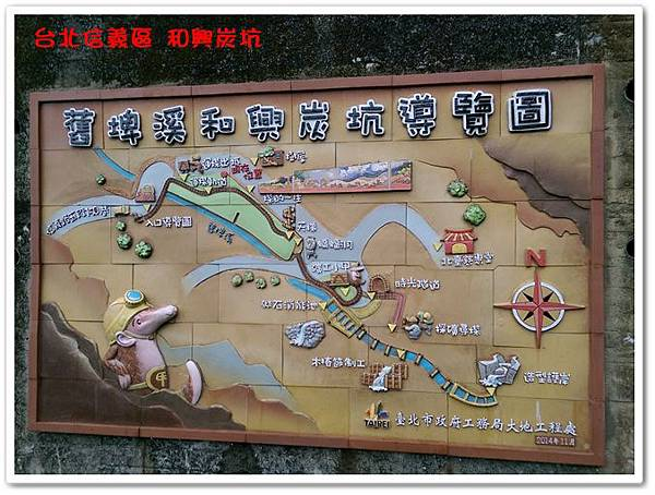 台北信義區 和興炭坑 09
