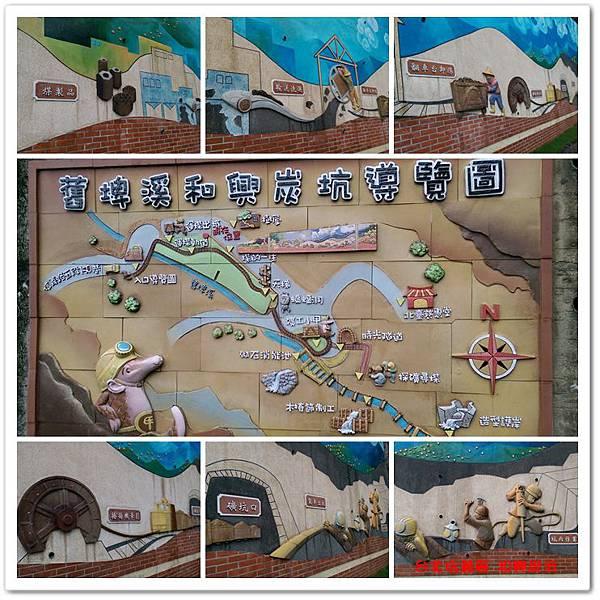 台北信義區 和興炭坑 10