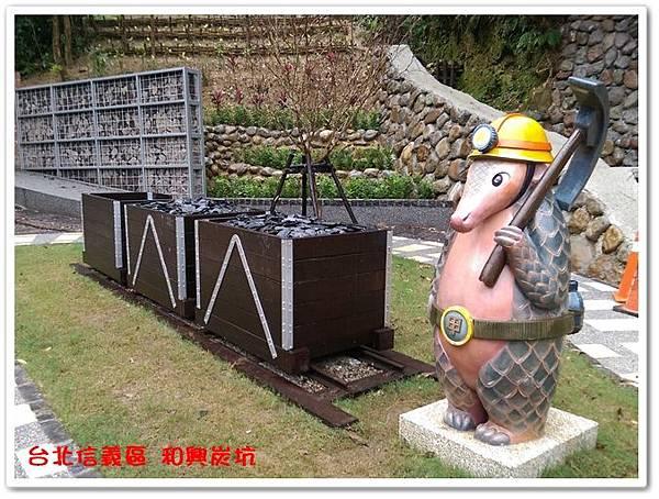 台北信義區 和興炭坑 11