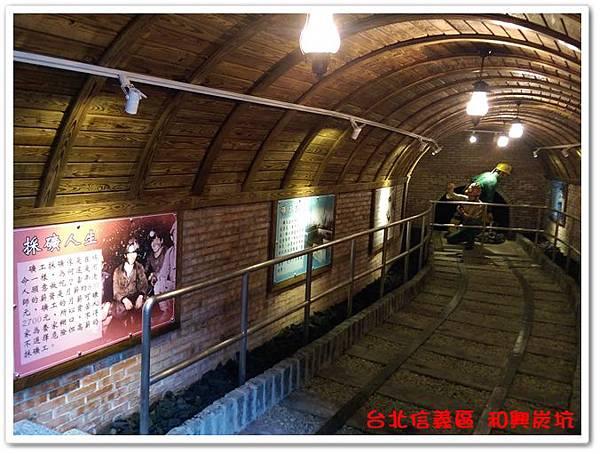 台北信義區 和興炭坑 15