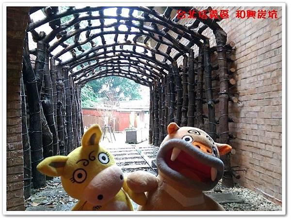 台北信義區 和興炭坑 17