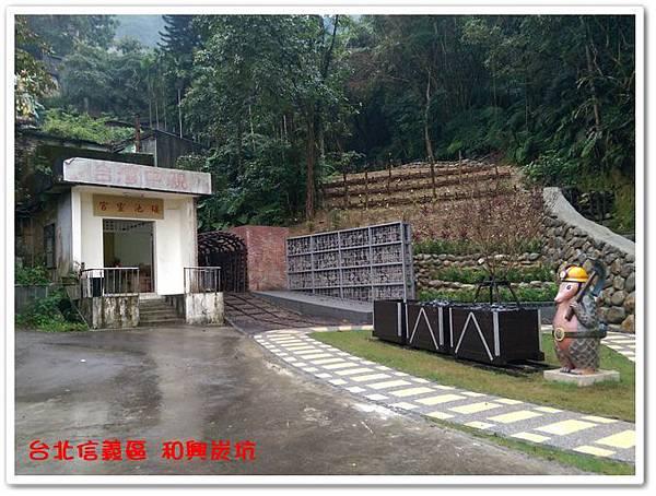 台北信義區 和興炭坑 20