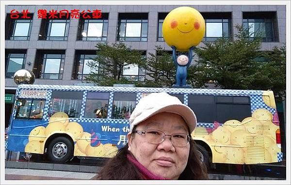 台北 幾米月亮公車 03