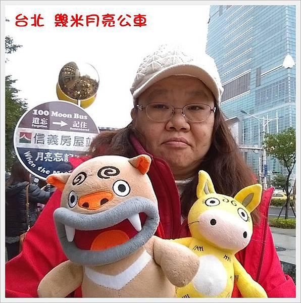 台北 幾米月亮公車 04
